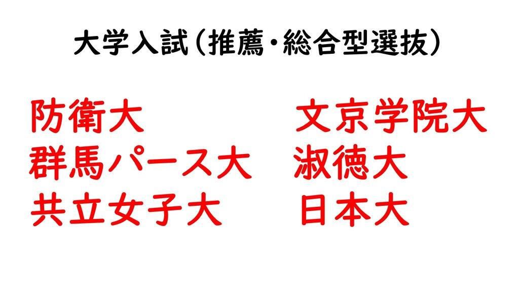 大学入試(推薦・総合型選抜) 防衛大 文京学院大 群馬パース大 淑徳大 共立女子大 日本大