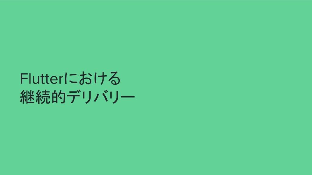 における 継続的デリバリー