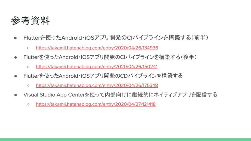 参考資料 ● を使った ・ アプリ開発の パイプラインを構築する(前半) ○ ● を使った ・...