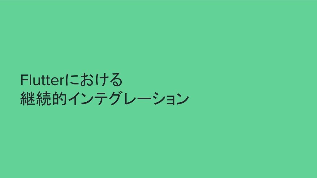 における 継続的インテグレーション