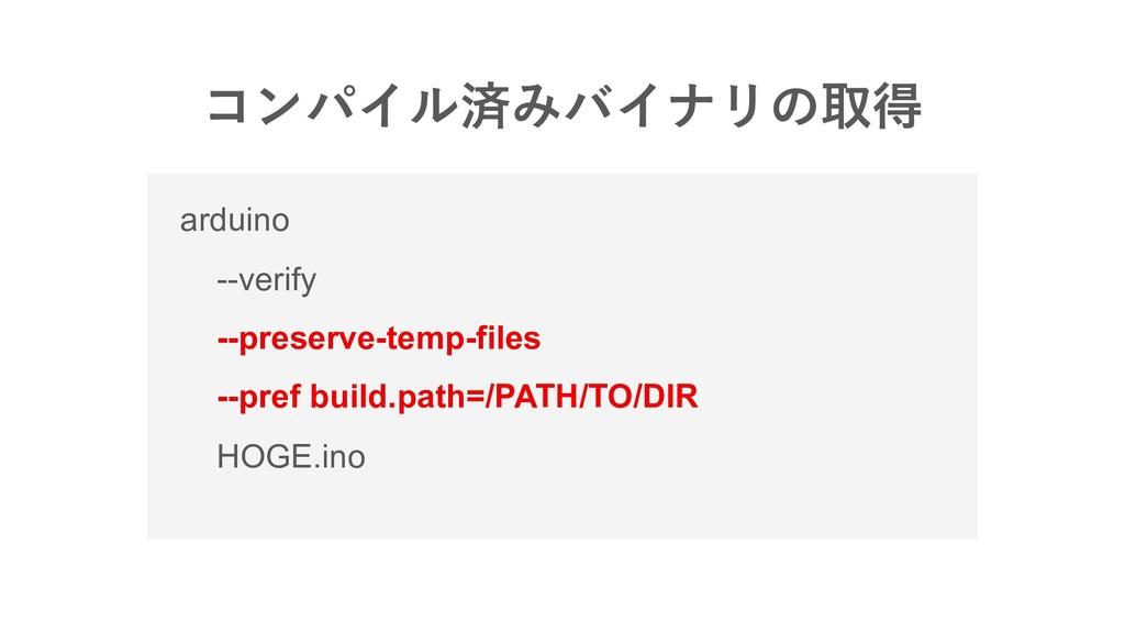 arduino --verify --preserve-temp-files --pref b...