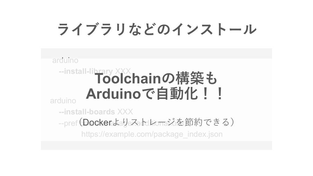 arduino --install-library XXX arduino --install...