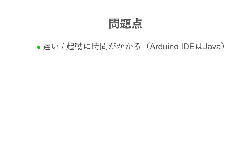 l  /   Arduino IDEJava