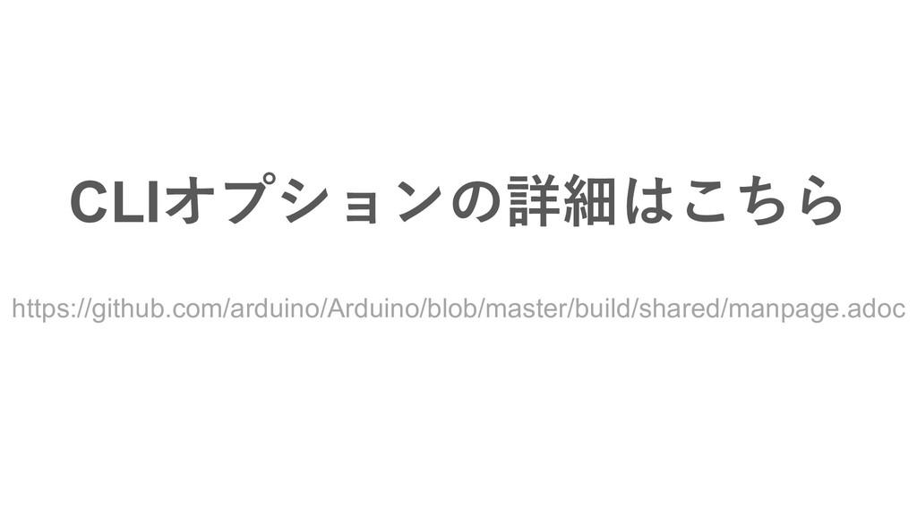 https://github.com/arduino/Arduino/blob/master/...
