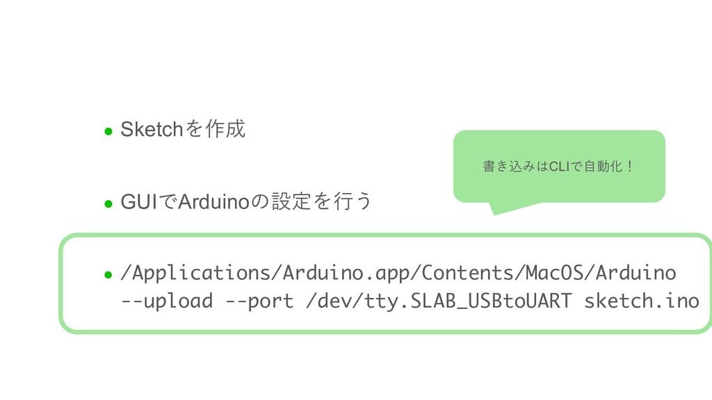 l Sketch l GUIArduino  l /Applications...