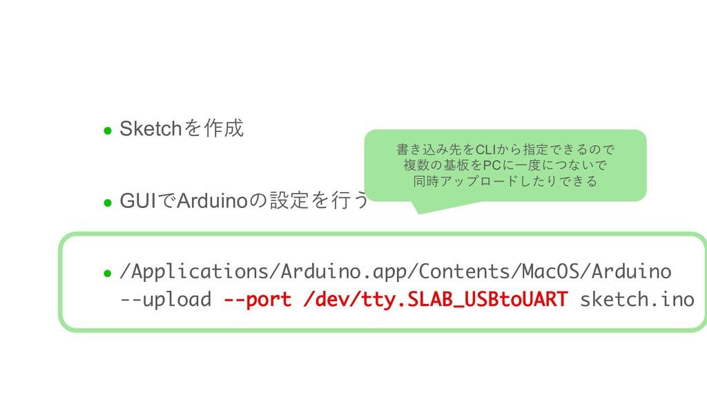 l Sketch l GUI Arduino!# l /Applications/...
