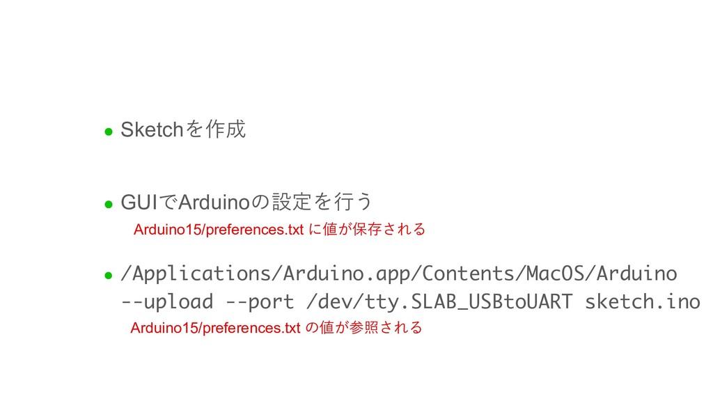 l Sketch  l GUIArduino   Arduino15/prefe...