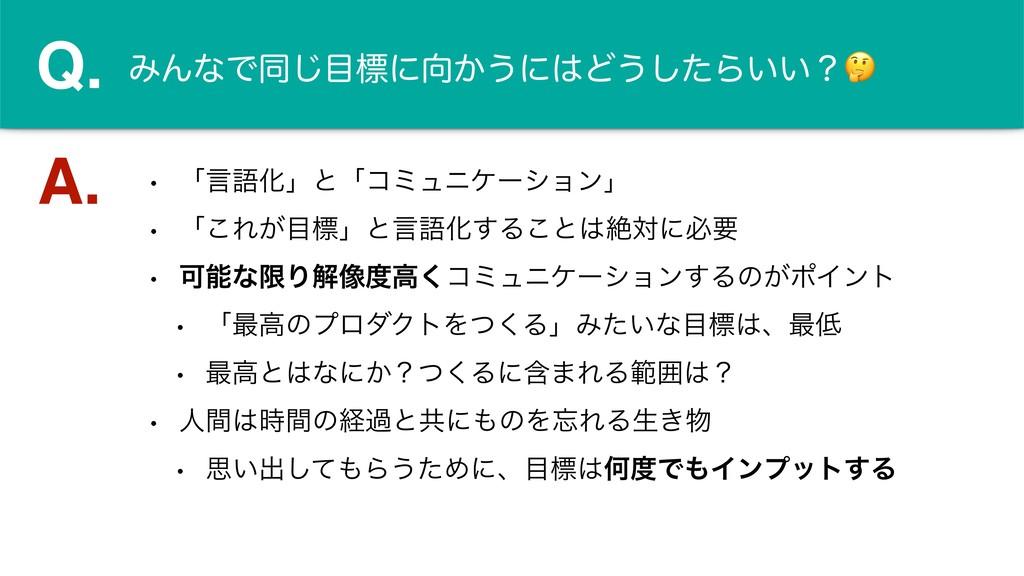 Q. ΈΜͳͰಉ͡ඪʹ͔͏ʹͲ͏ͨ͠Β͍͍ʁ A. w ʮݴޠԽʯͱʮίϛϡχέʔγϣϯ...