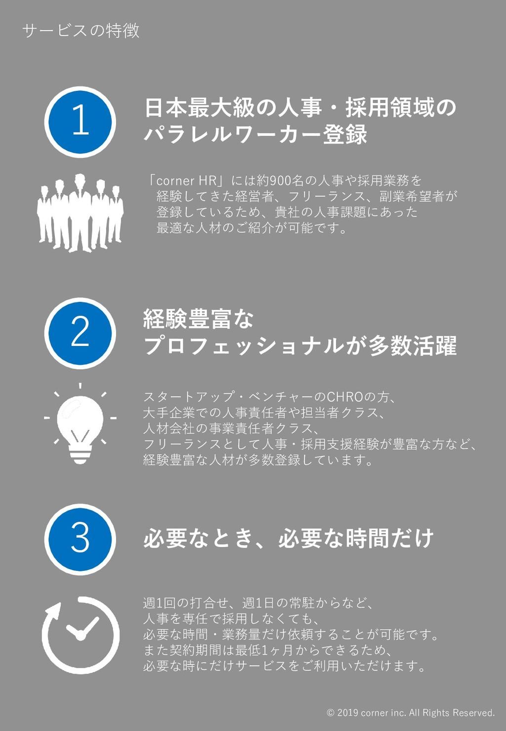 サービスの特徴 経験豊富な プロフェッショナルが多数活躍 日本最大級の人事・採用領域の パラレ...