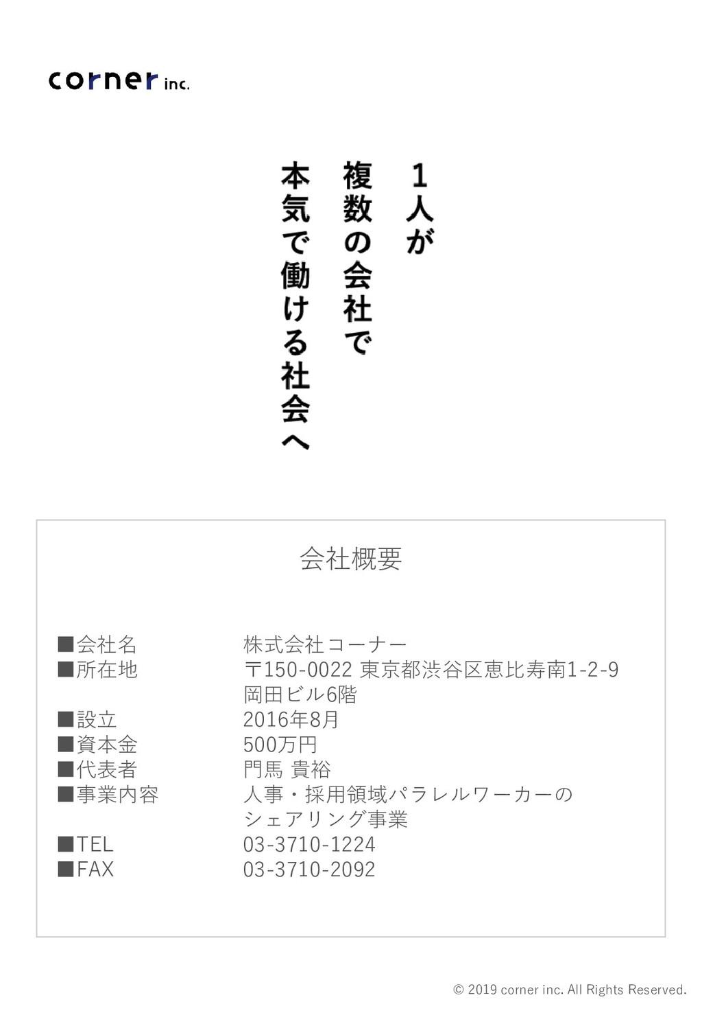 会社概要 ■会社名 株式会社コーナー ■所在地 〒150-0022 東京都渋谷区恵比寿南1-2...