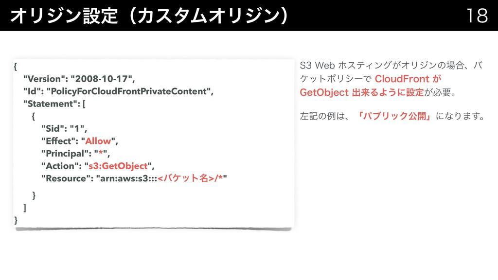 "ΦϦδϯઃఆʢΧελϜΦϦδϯʣ   { ""Version"": ""2008-10-17""..."