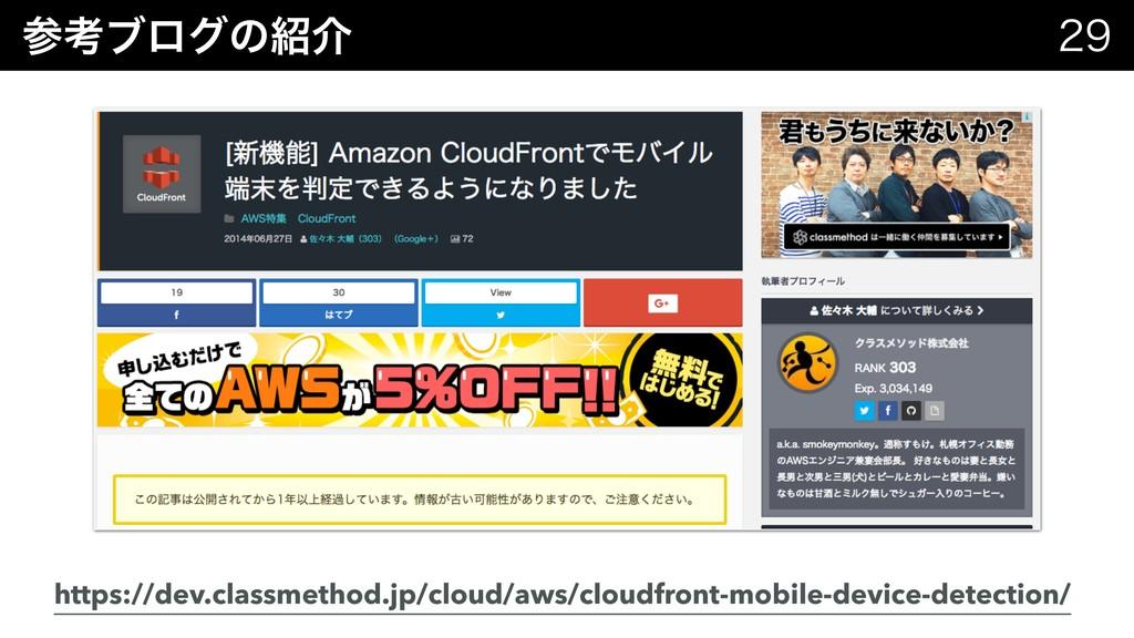 ߟϒϩάͷհ   https://dev.classmethod.jp/cloud/...