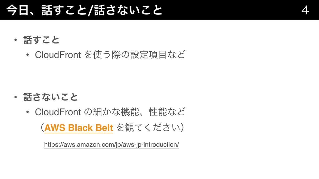 ࠓɺ͢͜ͱ͞ͳ͍͜ͱ   • ͢͜ͱ • CloudFront Λ͏ࡍͷઃఆ߲...