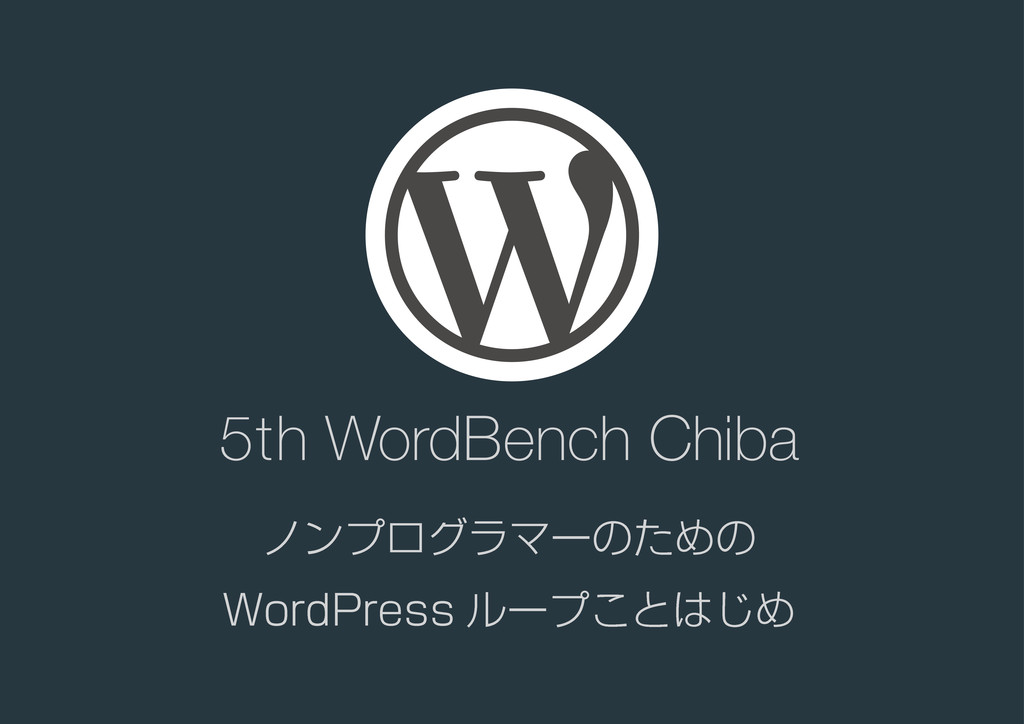 5th WordBench Chiba ϊϯϓϩάϥϚʔͷͨΊͷ 8PSE1SFTT ϧʔϓ͜...