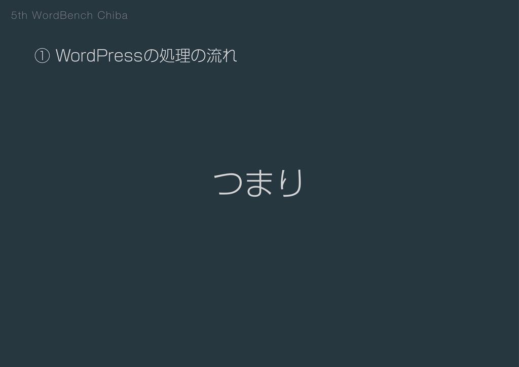 5th WordBench Chiba ᶃ8PSE1SFTTͷॲཧͷྲྀΕ ͭ·Γ