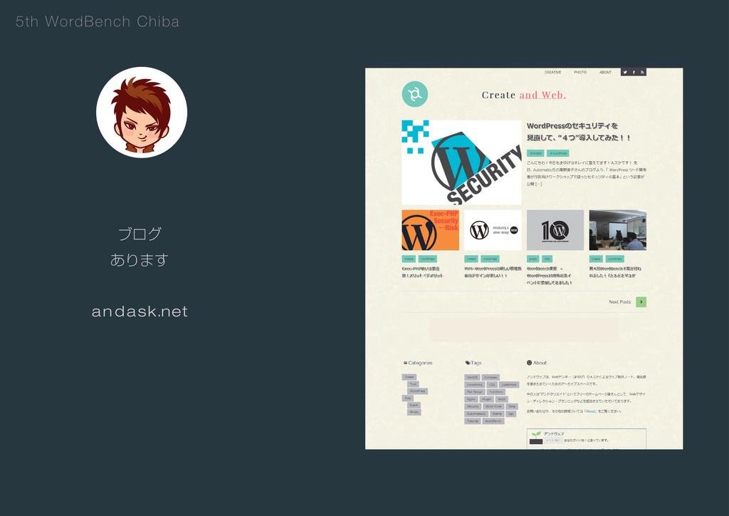 5th WordBench Chiba ϒϩά ͋Γ·͢ an d ask.net