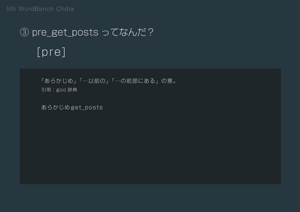 5th WordBench Chiba ᶅQSF@HFU@QPTUT ͬͯͳΜͩʁ <QSF...