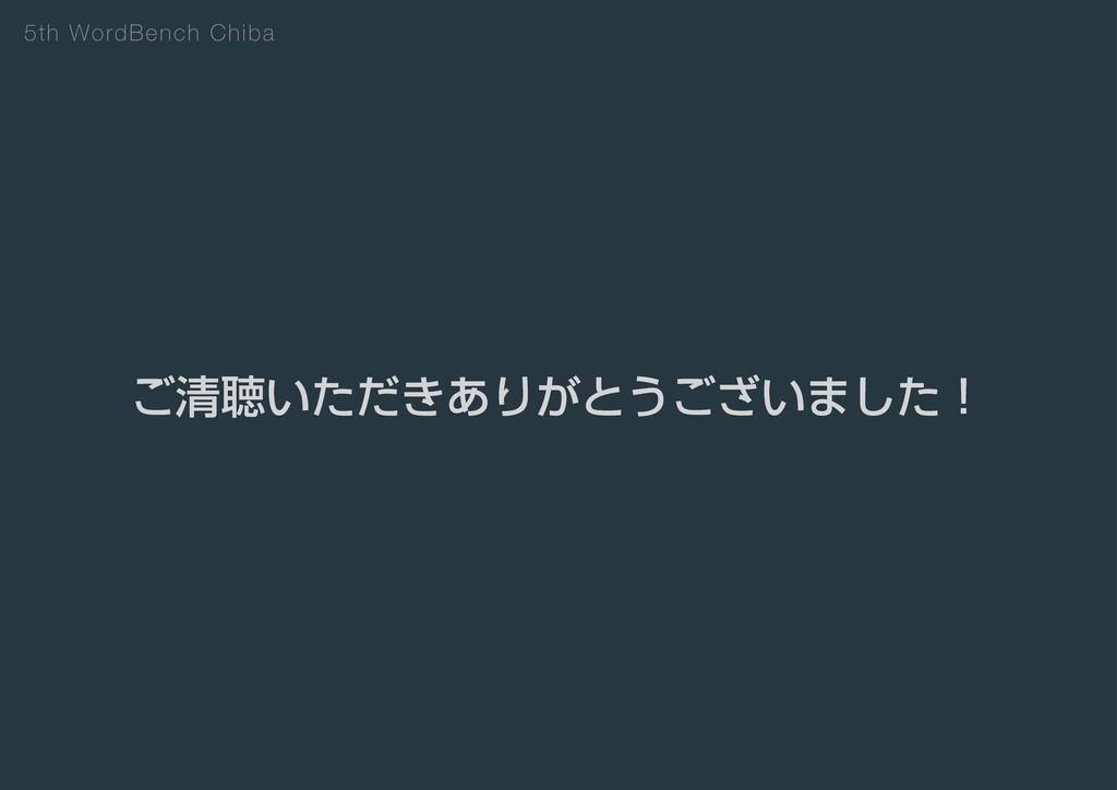5th WordBench Chiba ͝ਗ਼ௌ͍͖ͨͩ͋Γ͕ͱ͏͍͟͝·ͨ͠ʂ