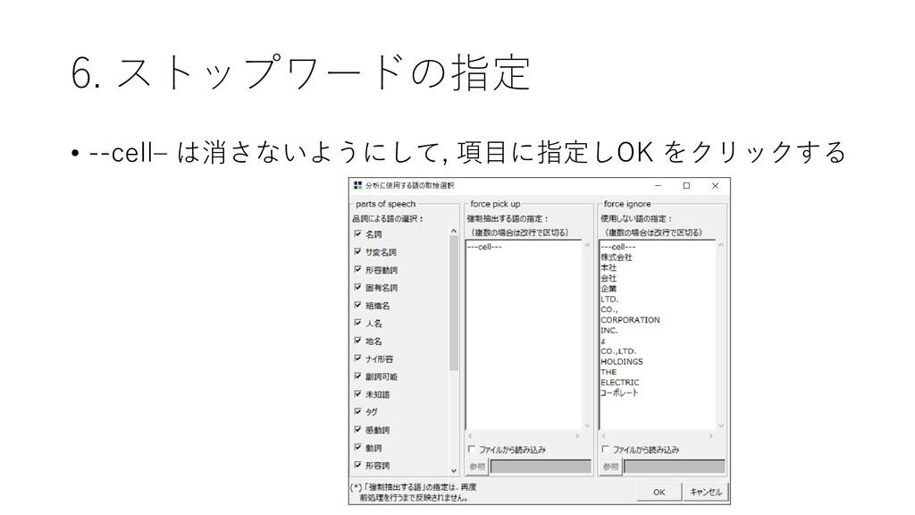 6. ストップワードの指定 • --cell– は消さないようにして, 項目に指定しOK をク...