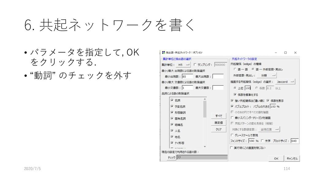 """6. 共起ネットワークを書く • パラメータを指定して, OK をクリックする. • """"動詞""""..."""