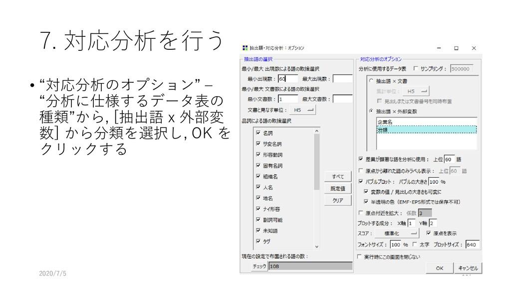 """7. 対応分析を行う • """"対応分析のオプション"""" – """"分析に仕様するデータ表の 種類""""から..."""