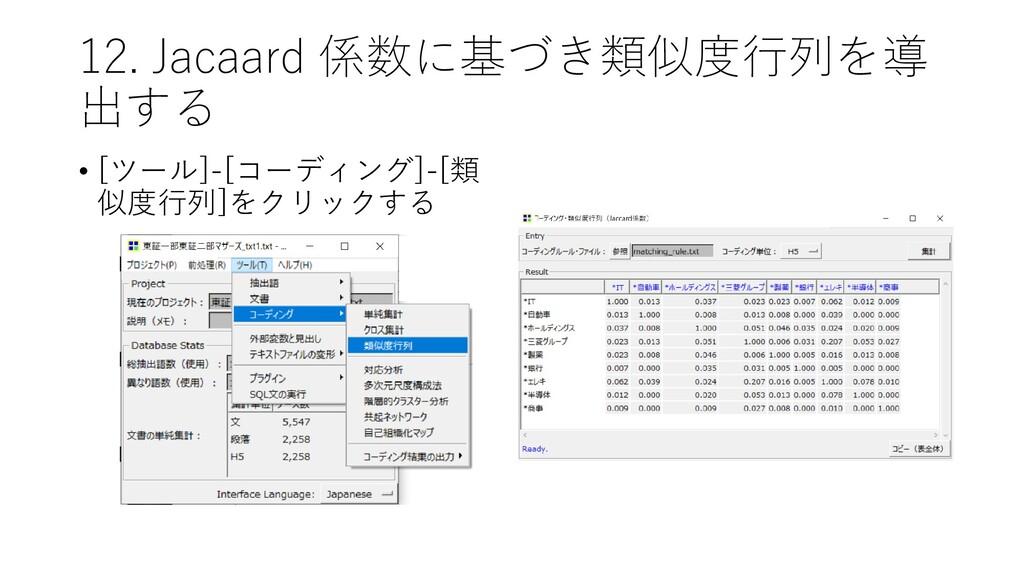 12. Jacaard 係数に基づき類似度行列を導 出する • [ツール]-[コーディング]-...