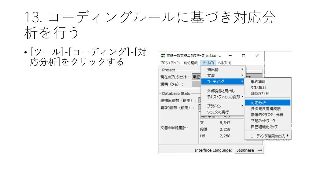 13. コーディングルールに基づき対応分 析を行う • [ツール]-[コーディング]-[対 応...