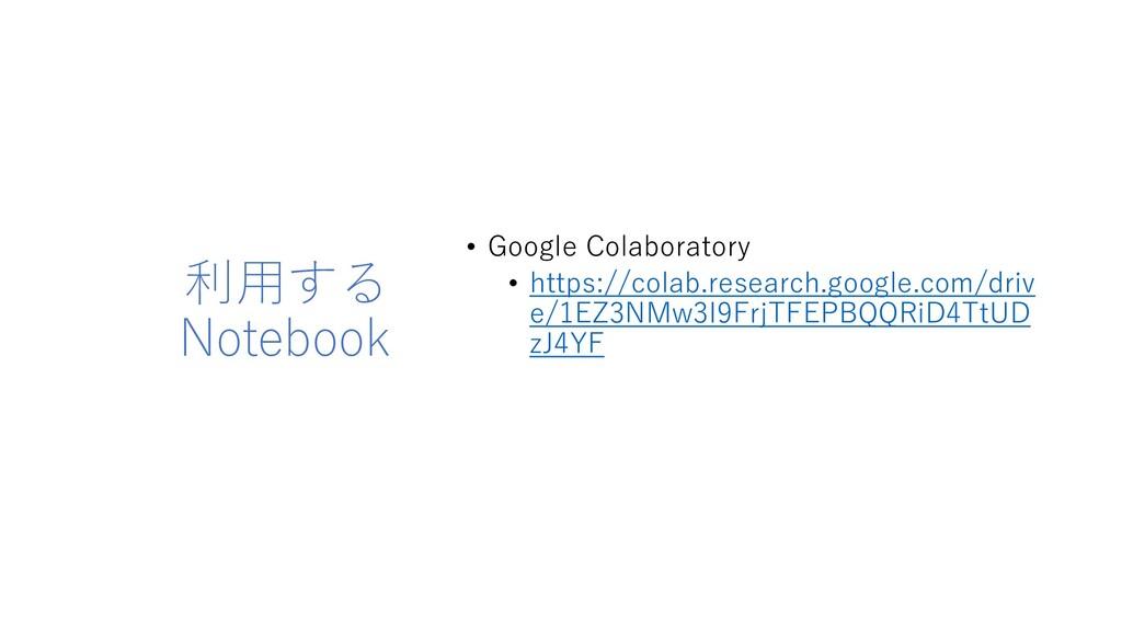 利用する Notebook • Google Colaboratory • https://c...