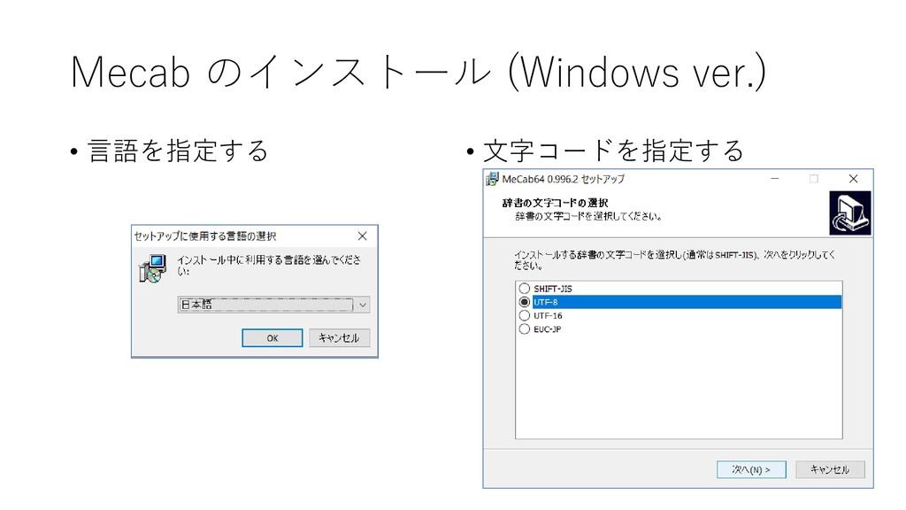 Mecab のインストール (Windows ver.) • 言語を指定する • 文字コードを...