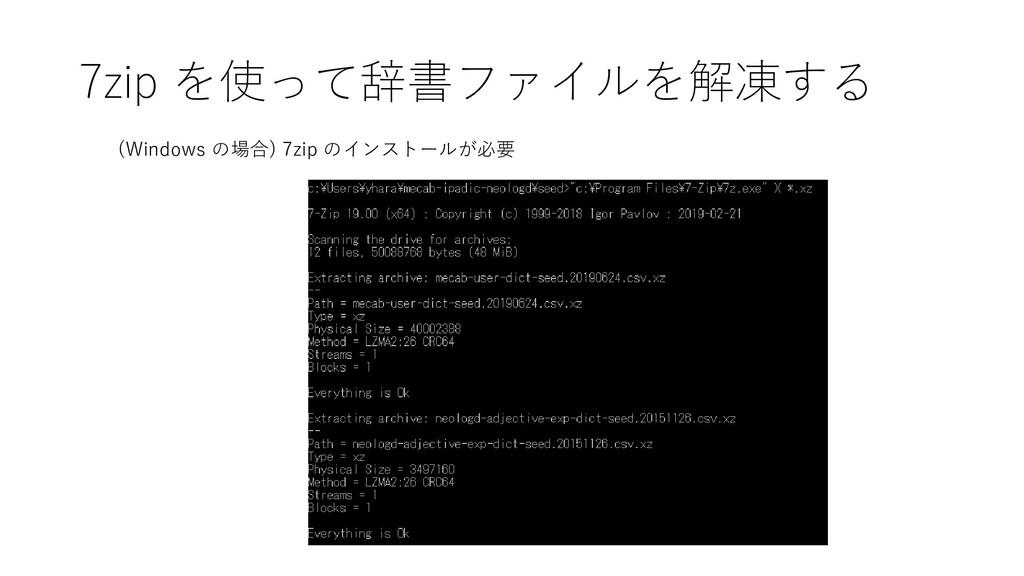 7zip を使って辞書ファイルを解凍する (Windows の場合) 7zip のインストール...