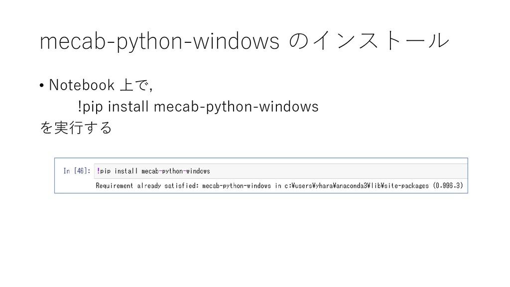 mecab-python-windows のインストール • Notebook 上で, !pi...