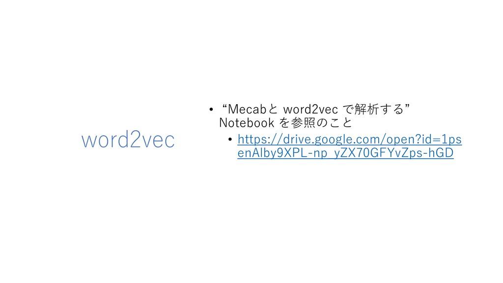 "word2vec • ""Mecabと word2vec で解析する"" Notebook を参照..."