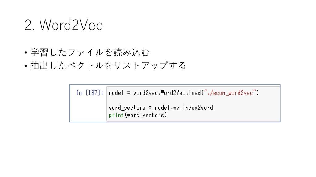 2. Word2Vec • 学習したファイルを読み込む • 抽出したベクトルをリストアップする