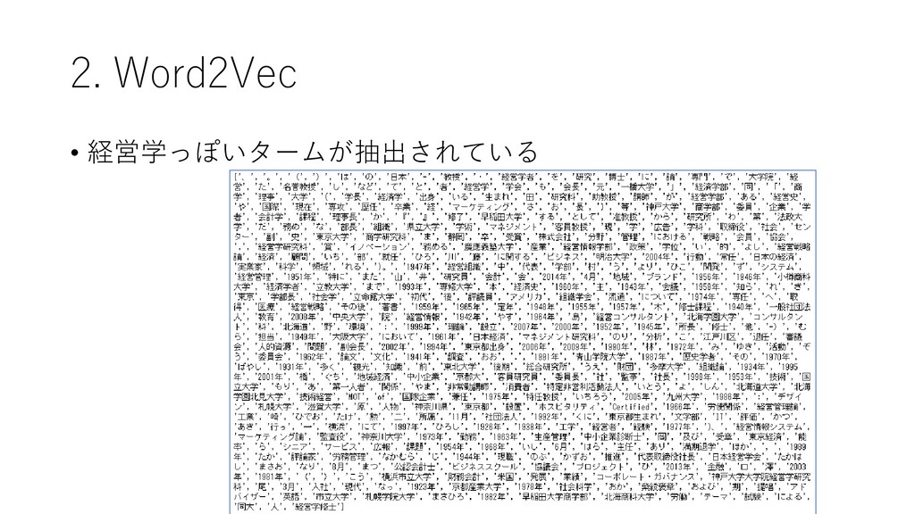 2. Word2Vec • 経営学っぽいタームが抽出されている