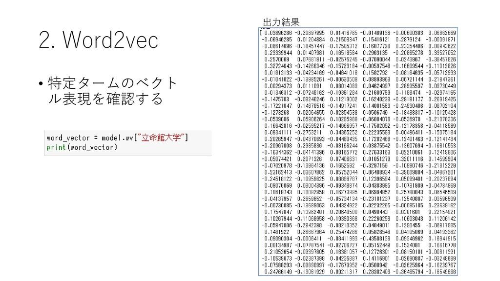 2. Word2vec • 特定タームのベクト ル表現を確認する 出力結果
