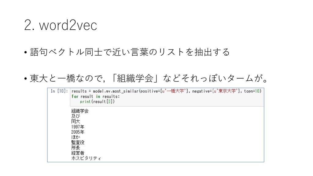 2. word2vec • 語句ベクトル同士で近い言葉のリストを抽出する • 東大と一橋なので...