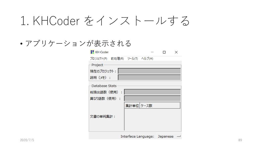 1. KHCoder をインストールする • アプリケーションが表示される 2020/7/5 ...