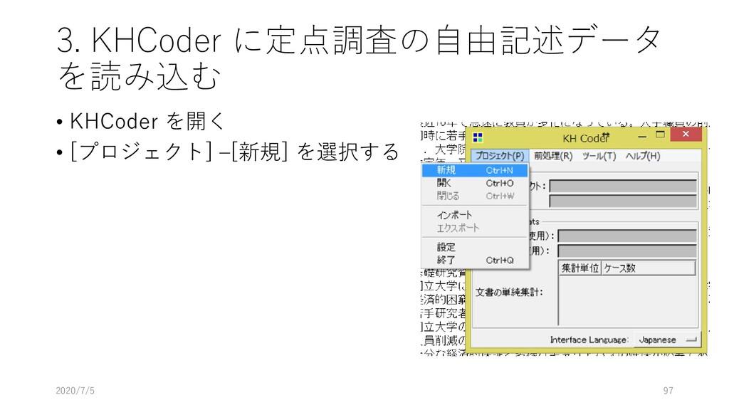 3. KHCoder に定点調査の自由記述データ を読み込む • KHCoder を開く • ...