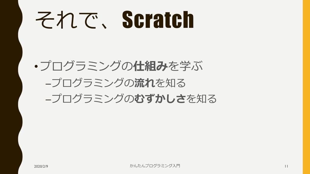 それで、Scratch •プログラミングの仕組みを学ぶ –プログラミングの流れを知る –プログ...