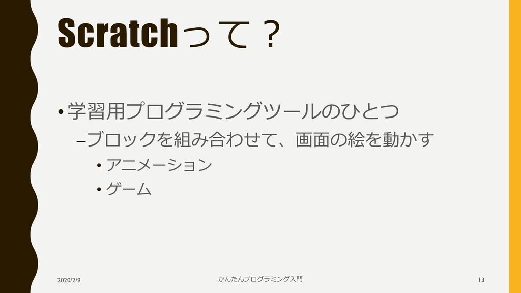 Scratchって? •学習用プログラミングツールのひとつ –ブロックを組み合わせて、画面の絵...