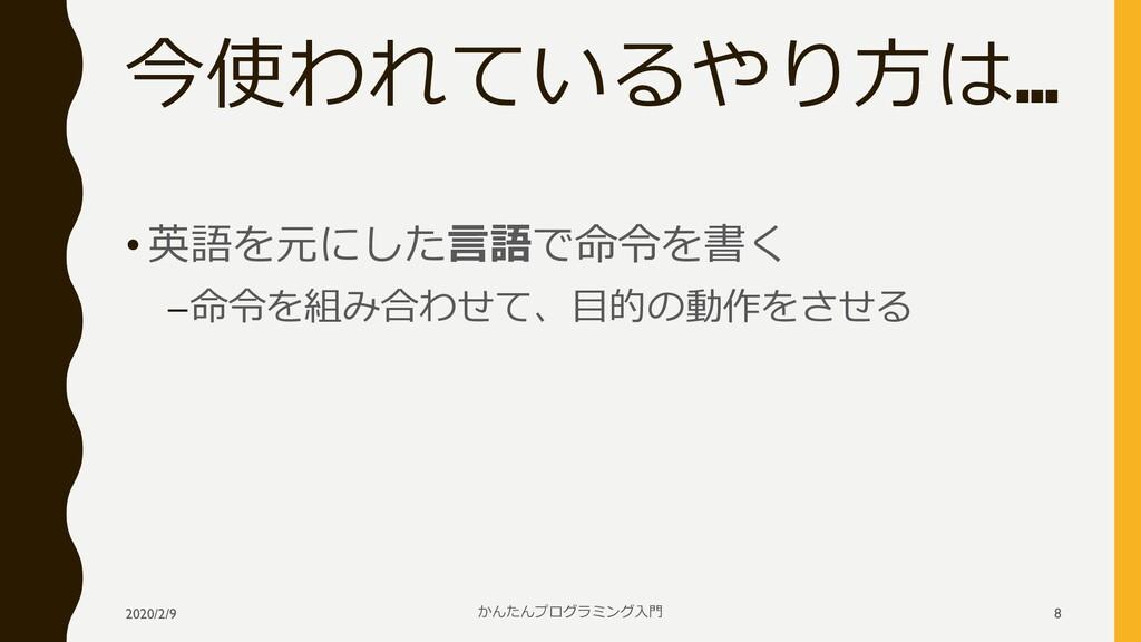 今使われているやり方は… •英語を元にした言語で命令を書く –命令を組み合わせて、目的の動作を...