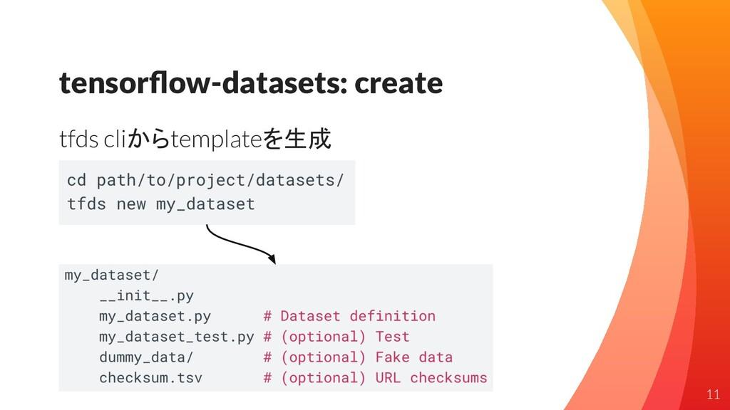 tensorflow-datasets: create tfds cliからtemplateを生...