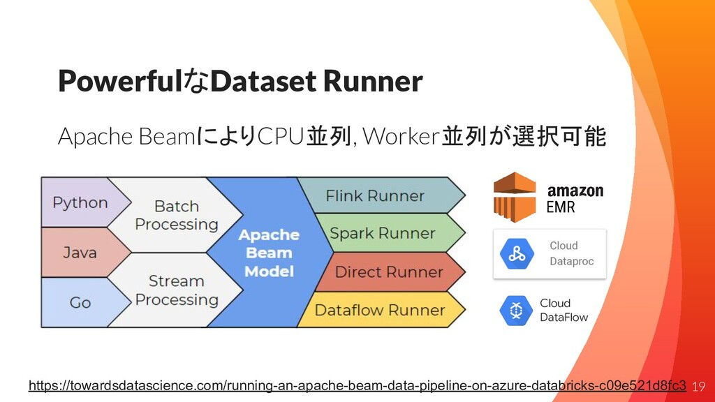 PowerfulなDataset Runner Apache BeamによりCPU並列, Wo...