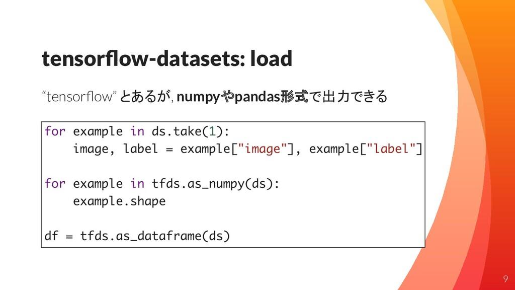 """tensorflow-datasets: load """"tensorflow"""" とあるが, nump..."""