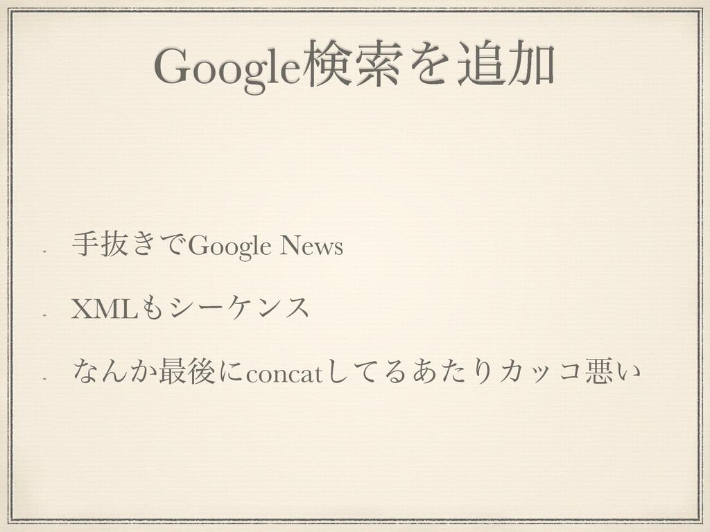 GoogleݕࡧΛՃ !  खൈ͖ͰGoogle News !  XMLγʔέϯε...