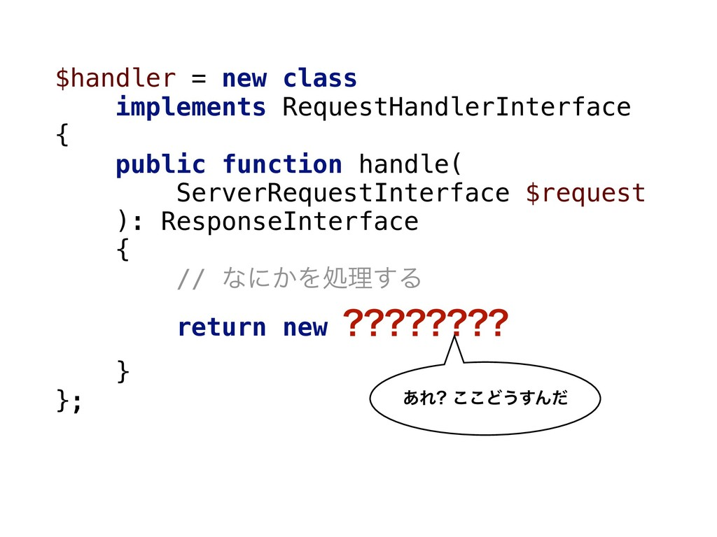 $handler = new class implements RequestHandlerI...