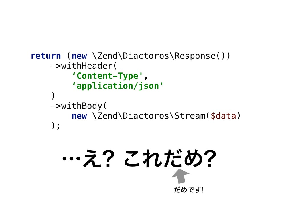 return (new \Zend\Diactoros\Response()) ->withH...