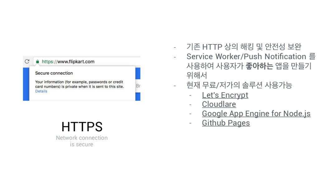 HTTPS Network connection is secure - ӝઓ HTTP ...