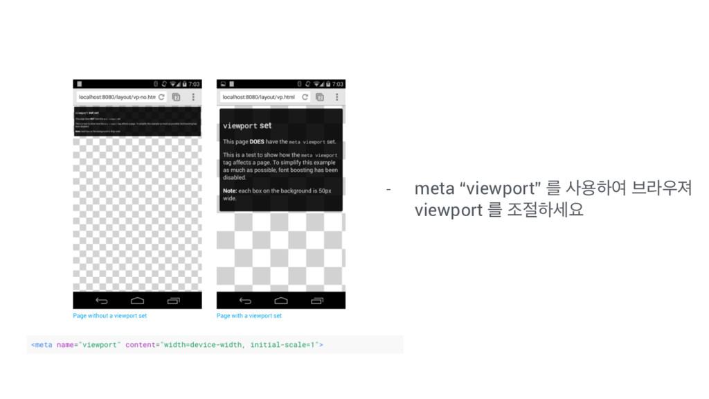 """- meta """"viewport"""" ܳ ਊೞৈ ࠳ۄઉ viewport ܳ ઑೞਃ"""