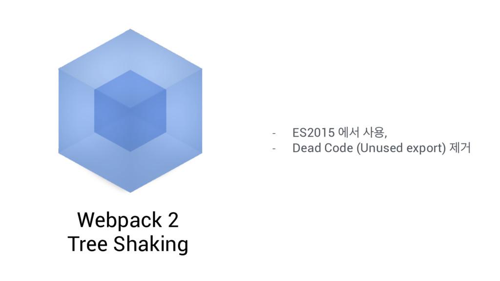 Webpack 2 Tree Shaking - ES2015 ীࢲ ਊ, - Dead C...